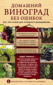 траннуа п домашний виноград без ошибок все что нужно для успешного выращивания