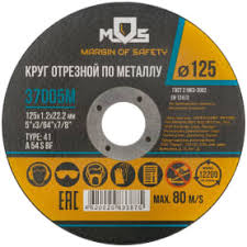 <b>Отрезные</b> и алмазные <b>диски</b> в Москве – купите в интернет ...