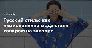 <b>Русский стиль</b>: как национальная мода стала товаром на экспорт ...