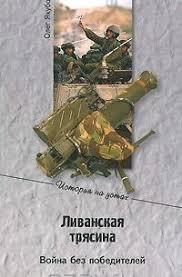 Отзывы о книге Ливанская трясина. Война без победителей