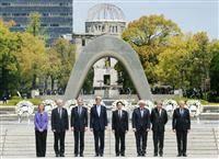 「外相会談閣僚広島原爆碑訪問」の画像検索結果
