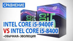 """Сравнение <b>Intel Core</b> i5-9400F c Core <b>i5</b>-<b>8400</b>: """"Обычная"""" эволюция"""