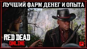 Red Dead Online: <b>Лучший</b> фарм денег и опыта - YouTube