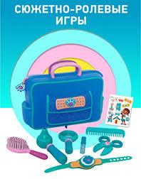 Купить <b>игровые наборы</b> в интернет магазине <b>игрушек Toy</b>.ru<
