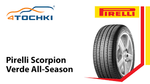 Всесезонная шина <b>Pirelli Scorpion Verde All</b> Season - 4 точки ...