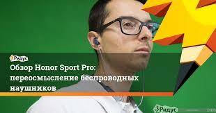 Обзор <b>Honor Sport Pro</b>: переосмысление беспроводных ...
