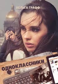<b>Книга Одноклассники</b> - скачать бесплатно в pdf, epub, fb2, txt ...