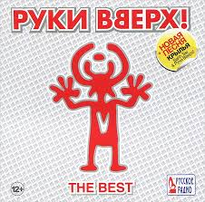 <b>Руки Вверх</b>! The <b>Best</b> — купить в интернет-магазине OZON с ...