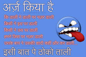 Funny Photos For Fb In Hindi | Funny Pictures, Funny Jokes, Funny ... via Relatably.com