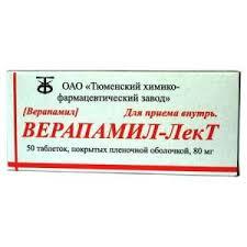 Купить <b>Верапамил 80мг</b> таблетки покрытые пленочной ...