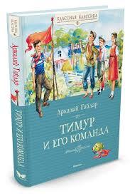 """<b>Книга</b> """"<b>Тимур</b> и его команда"""" – купить <b>книгу</b> с быстрой доставкой ..."""