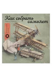 Книга <b>Как собрать самолет</b>? - купить в книжном интернет ...