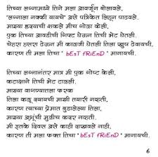 my best friend essay in marathi   essayessay on my best friend in marathi general writing tips