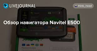 Обзор <b>навигатора Navitel E500</b>: think_head — LiveJournal