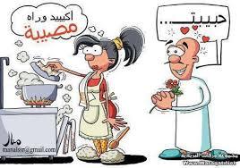 صور كاريكاتير مضحكه الزوج كاريكاتير