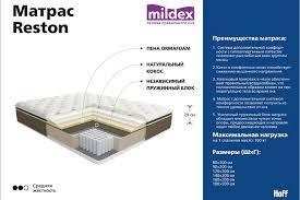 Купить <b>Матрас</b> пружинный Mildex Reston 80х200 см с доставкой ...