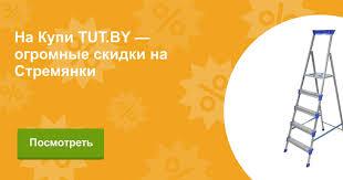 Купить Стремянки Новая высота в Минске онлайн в интернет ...