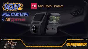 <b>YI Mini Dash</b> Camera - обзор <b>видеорегистратора</b> за 3000 рублей ...