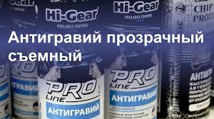 Прозрачный <b>антигравий Hi</b>-<b>Gear</b>: Инструкция и отзывы