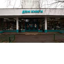 Дом книги в Чертаново