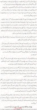 urdu essays for kids  essays for kids in urdu essays studymode