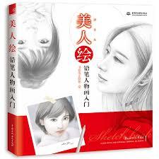 <b>Chinese</b> color <b>pencil Sketch</b> Beauty Painting Book beautiful girl self ...