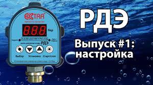 РДЭ (<b>реле давления</b> воды электронное). Выпуск #1: настройка ...