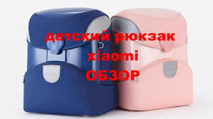 <b>Детский рюкзак xiaomi</b>. Рюкзак Xiaomi Mi Rabbit MITU Children ...