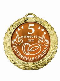 """Медаль """"5 лет вместе.Деревянная свадьба"""", цена 490 руб, купить ..."""