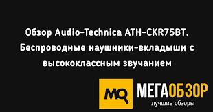 Обзор <b>Audio</b>-<b>Technica ATH</b>-<b>CKR75BT</b>. <b>Беспроводные наушники</b> ...