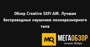 Обзор <b>Creative SXFI</b> AIR. Лучшие беспроводные <b>наушники</b> ...