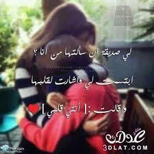 هـــــــــــــــــدية من اغلى صديقة ✿●✿• ورده اليمن  •✿●✿• - صفحة 3 Images?q=tbn:ANd9GcQYo28Aewjdgh7gsEVS3gG0mJ3PdF2FKY-4ygMzQy53E8aApV8F