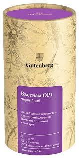 <b>Чай черный</b> Gutenberg <b>Вьетнам OP1</b> — купить по выгодной цене ...