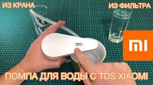 Электрическая <b>помпа</b> для воды <b>XIAOMI</b> с TDS | <b>Xiaomi</b> TDS ...