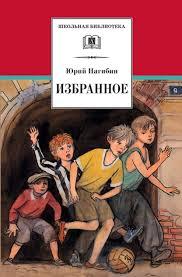<b>Юрий Нагибин</b> книга <b>Избранное</b> (сборник) – скачать fb2, epub ...