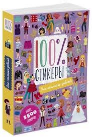 Купить Machaon Стикербук 100% стикеры Для <b>стильных девочек</b> ...