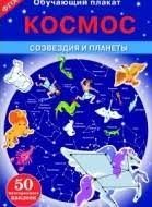 Космос. Созвездия и планеты. <b>Обучающий плакат Стрекоза</b> ...