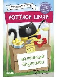 Котенок Шмяк - <b>маленький</b> бизнесмен <b>Издательство CLEVER</b> ...