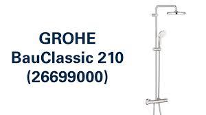 Душова система <b>GROHE</b> BauClassic 210 (26699000) - YouTube
