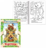 <b>Раскраски</b> для детей <b>Hatber</b> : купить в Москве в интернет ...