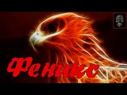 <b>Феникс</b> [Легендарные мифические существа] - YouTube