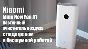 Настенный <b>очиститель</b> воздуха <b>Xiaomi Mijia</b> New Fan A1 (MJXFJ ...