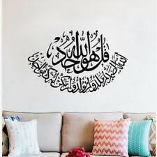 <b>Arabic Calligraphy</b> in <b>Wall</b> Decals & Stickers for sale | eBay