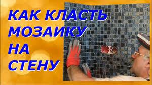 Как класть мозаику на стену - YouTube