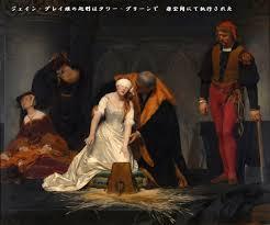 「スコットランド女王メアリー処刑」の画像検索結果