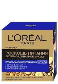 <b>Ночной крем</b>-<b>маска</b> L'Oreal Роскошь Питания: купить у ...