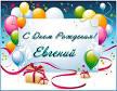 Поздравления с днём рождения евгения в стихах