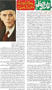quaid e azam essay in urdu for class st grade writing paper tips for writing a perfect resume