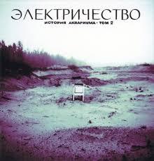 <b>Электричество</b> (альбом) — Википедия