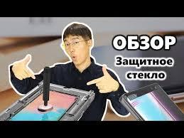 [Обзор] <b>Защитное стекло</b> / <b>White Stone</b> Dome Glass для Samsung ...